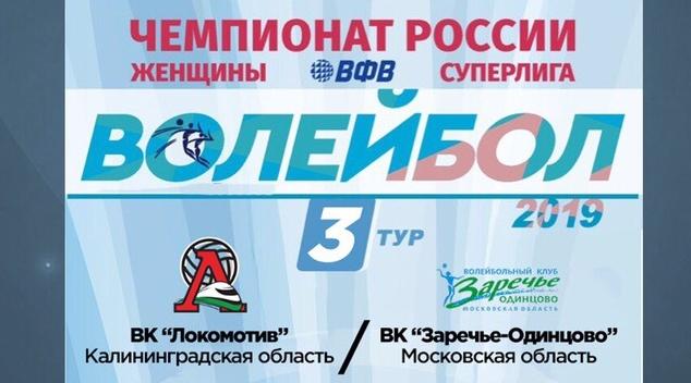 Чемпионат России по волейболу Локомотив
