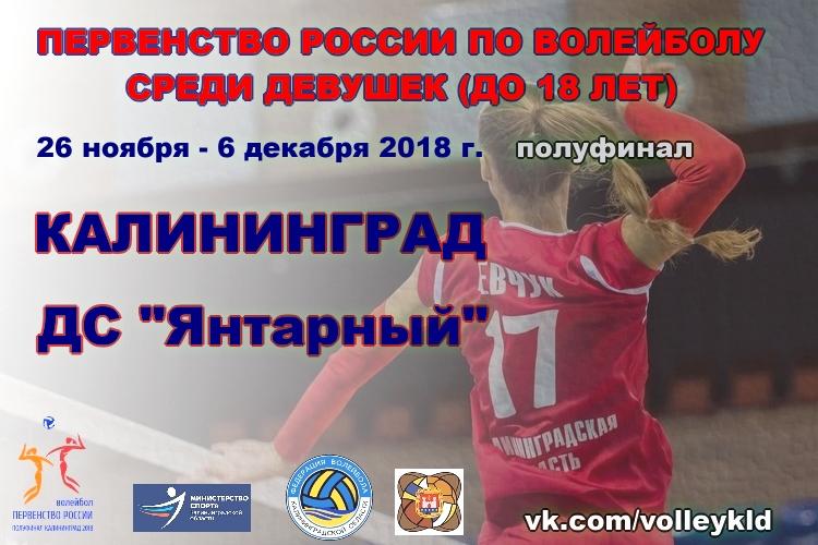Первенство России по волейболу в Калининграде