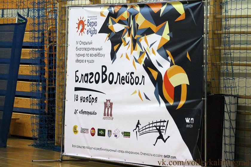 Благотворительный турнир по волейболу в Калининграде
