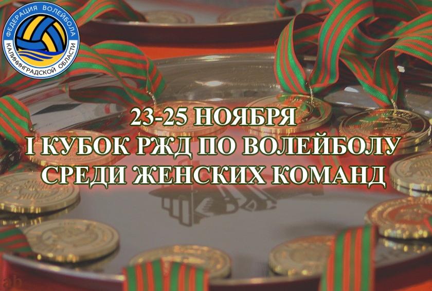 Калининград Кубок РЖД по волейболу среди женских команд