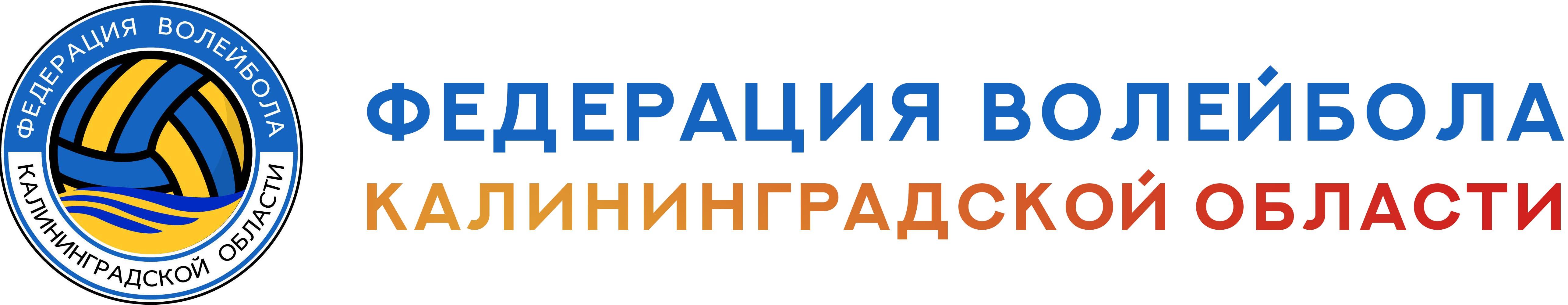 Федерация волейбола Калининграда