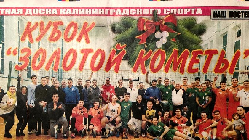 волейбол калининград пресса
