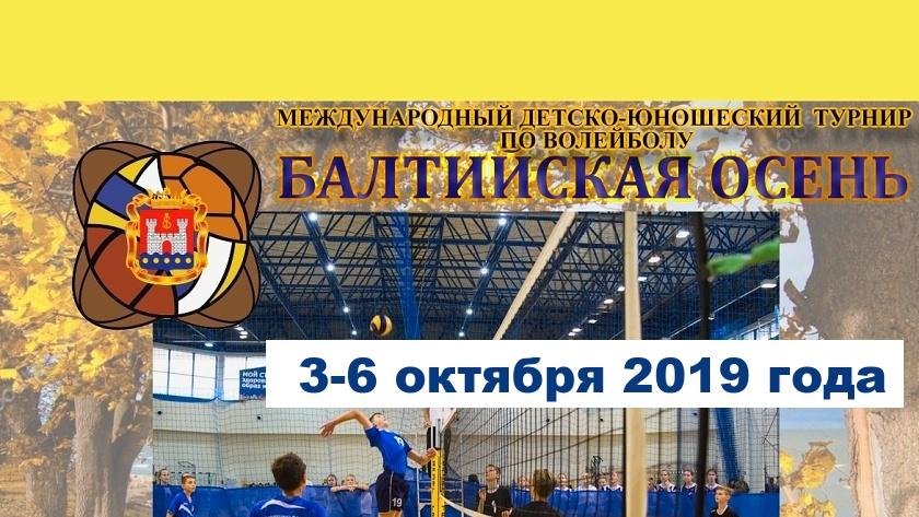 детско-юношеский турнир по волейболу балтийская осень