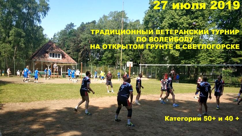 волейбол калининград ветеранский турнир