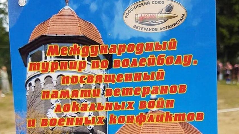 волейбол калининград светлогорск ветеранский турнир