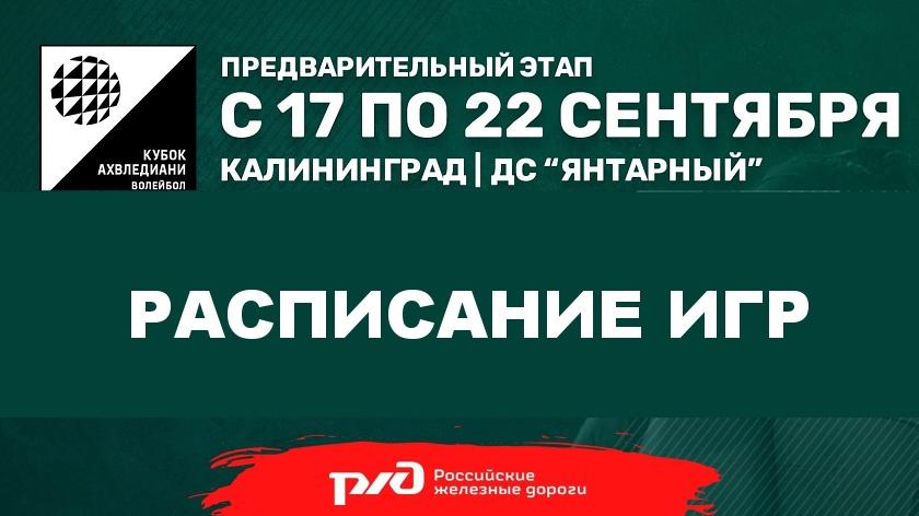 кубок россии по волейболу калининград