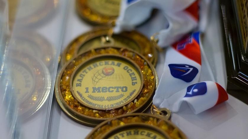 балтийская осень волейбольный турнир в калининграде