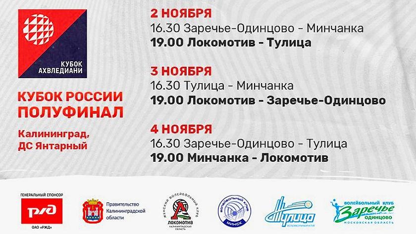кубок россии волейбол калининград
