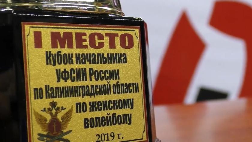 волейбол турниры кубок УФСИН калининград