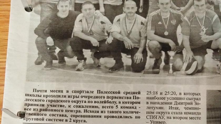 волейбол калининградская область